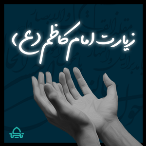 زیارت امام کاظم (ع)