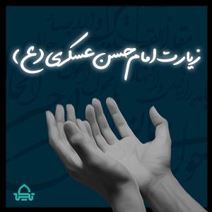 زیارت امام حسن عسکری (ع)