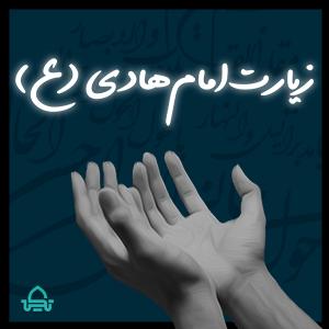زیارت امام هادی (ع)